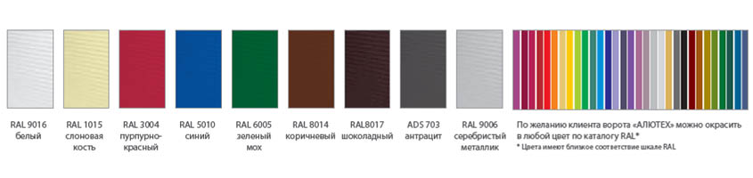 Цветовая гамма панелей секционных конструкций